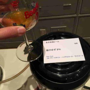 獅子ゆずIPA/長浜浪漫ビール(滋賀県)