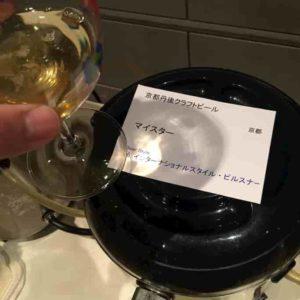 マイスター/京都丹後クラフトビール(京都)