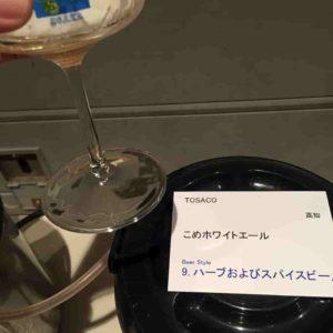 こめホワイトエール/TOSACO(高知県)