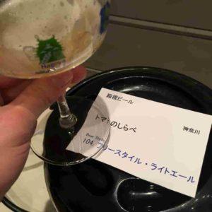 トマトのしらべ/箱根ビール(神奈川県)