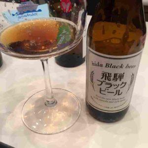 飛騨ブラックビール/飛騨ビール(岐阜県)