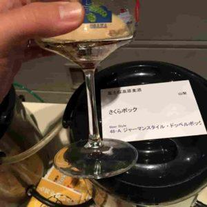 さくらボック/富士桜高原麦酒(山梨県)