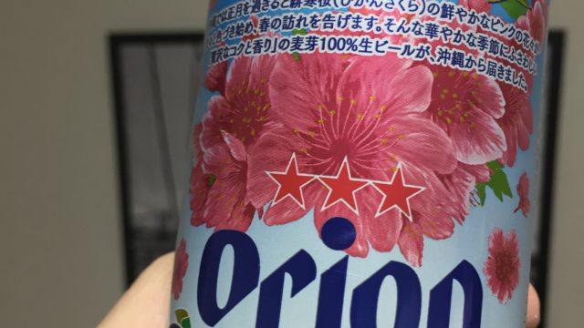 オリオンいちばん桜2019