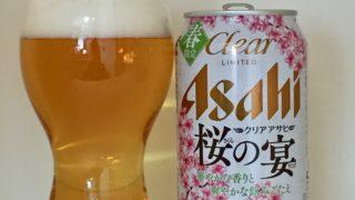 クリアアサヒ桜の宴