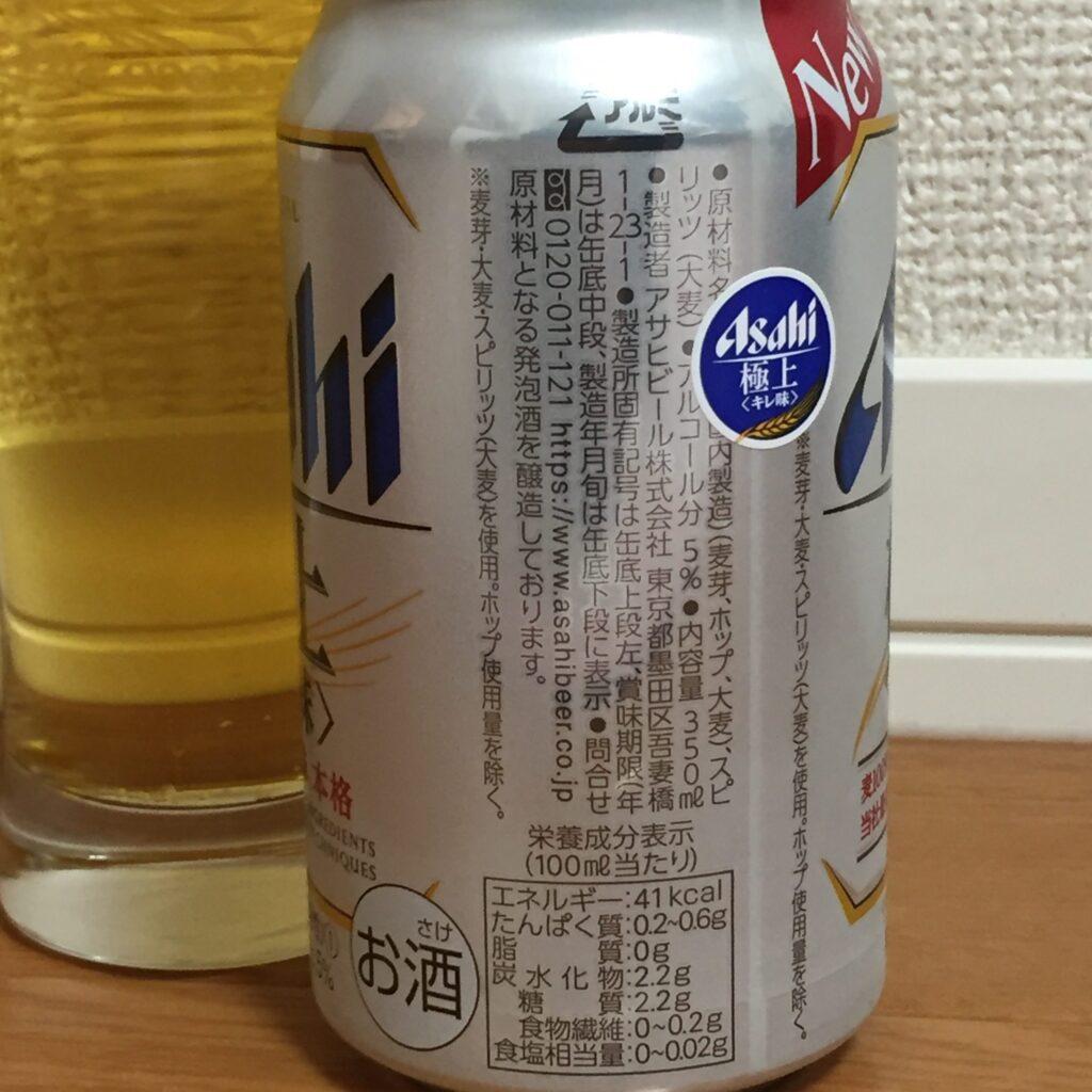 Asahi極上キレ味
