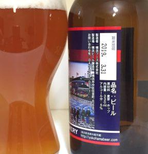 横浜ラガー