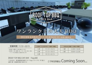ROOF TOP BBQ CAFE BAR Flags店