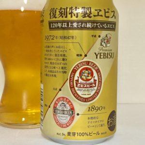 復刻特製ヱビスビール サッポロ エビス