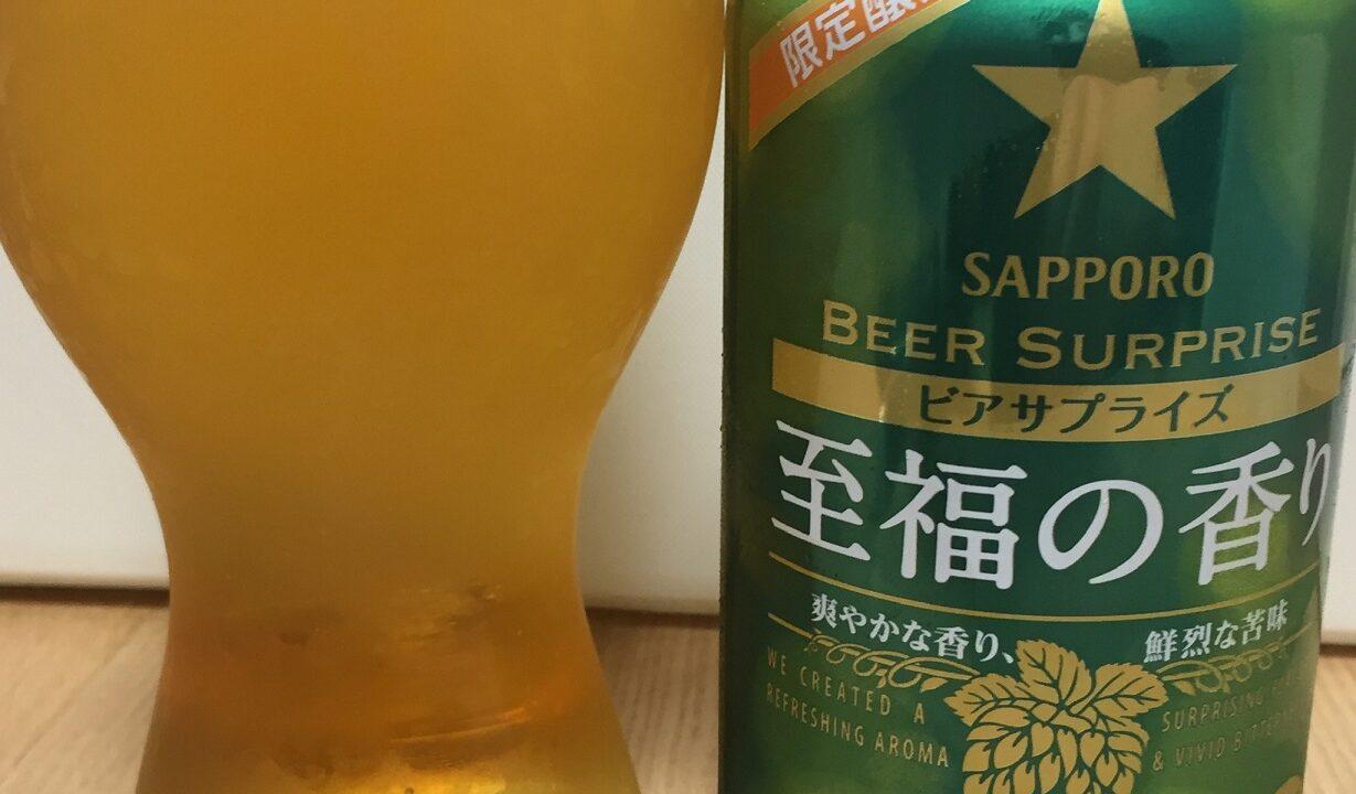 サッポロ ビアサプライズ 至福の香り