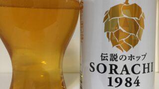 SORACHI1984 サッポロ ソラチエース