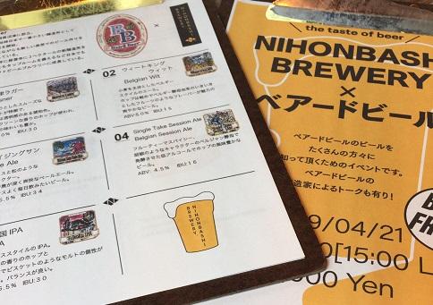 NihonbashiBrewery ベアードビール 日本橋ブルワリー
