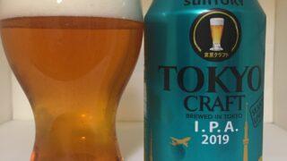 TOKYO CRAFT(東京クラフト)IPA〈2019〉サントリー