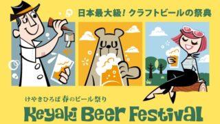 けやきひろば春のビール祭り2019 公式ガイドブック チケット 予約席
