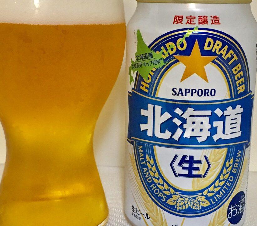 サッポロビール 北海道生ビール〈2019〉