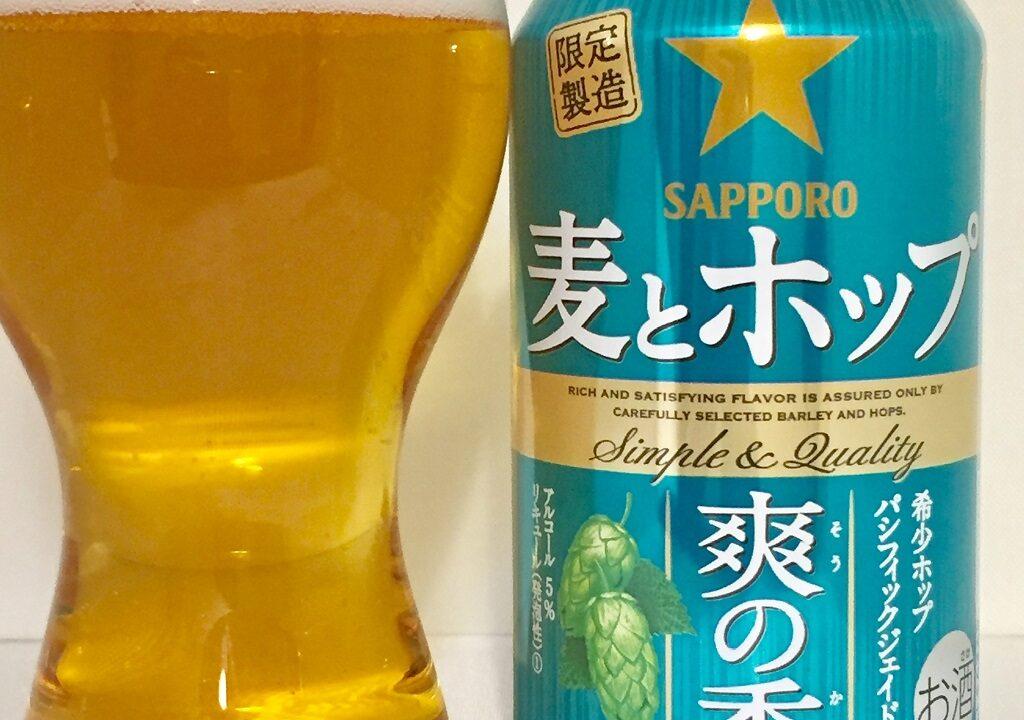サッポロ 麦とホップ 爽の香(そうのかおり)