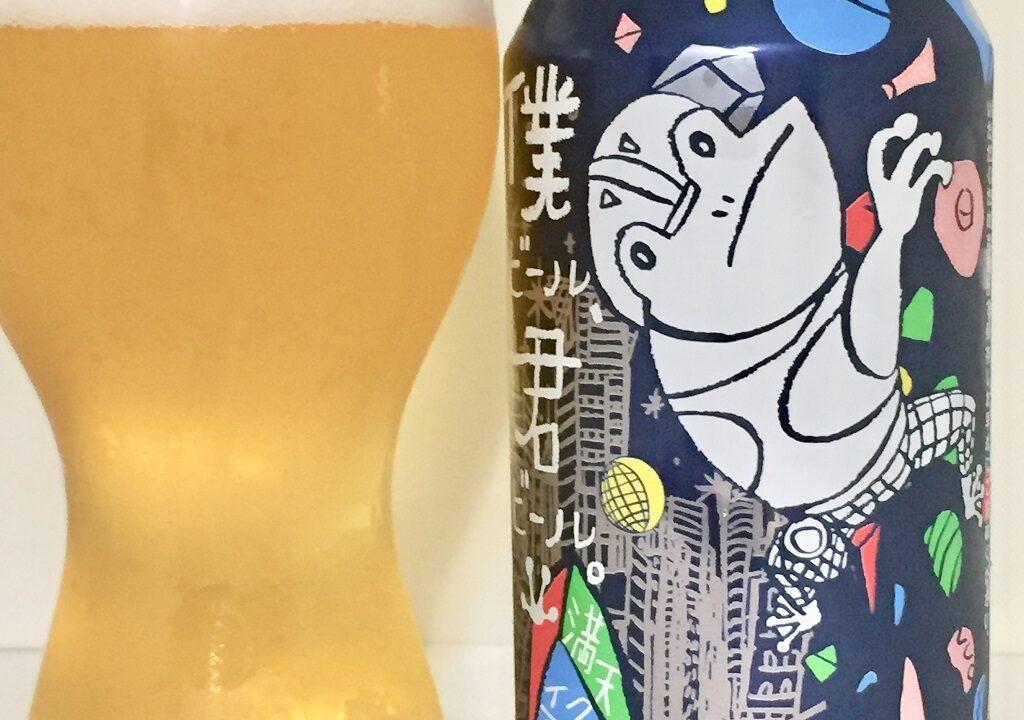 僕ビール、君ビール。満天クライマ ヤッホーブルーイング ローソン