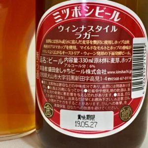 ミツボシビール ウィンナスタイルラガー 盛田金しゃちビール