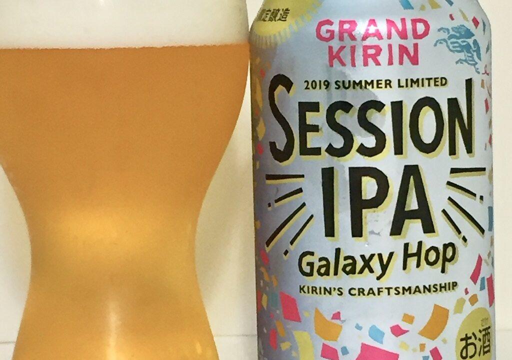 キリンビール グランドキリン セッションIPA ギャラクシーホップ〈2019〉