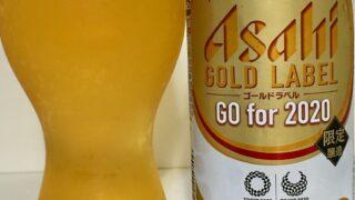 アサヒビール ゴールドラベル