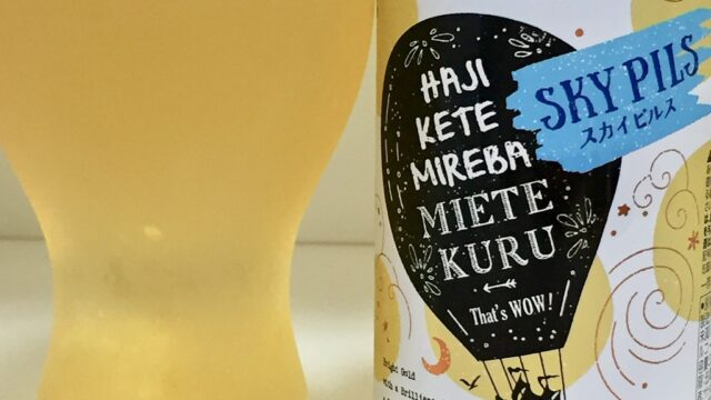 >Innovative Brewer SKY PILS(スカイピルス) サッポロビール イノベーティブブルワー