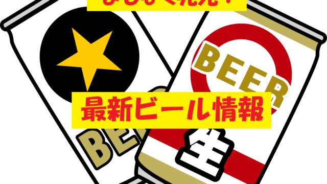 缶ビール 新発売 コンビニ限定 発泡酒