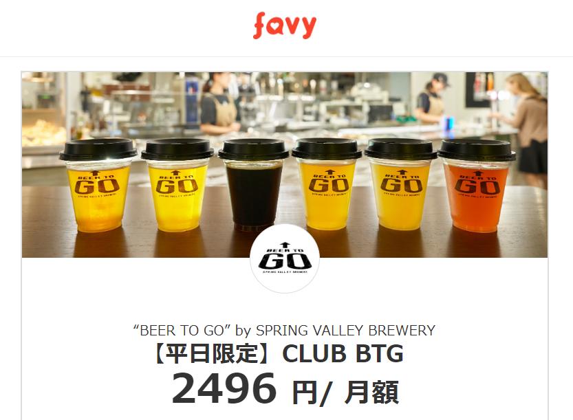 クラフトビール 月額定額 サブスクリプション BeertoGO favy