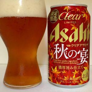 アサヒビール 秋の宴 2019