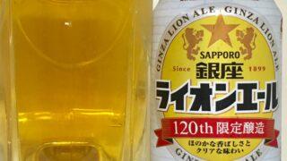 サッポロビール 銀座ライオンエール