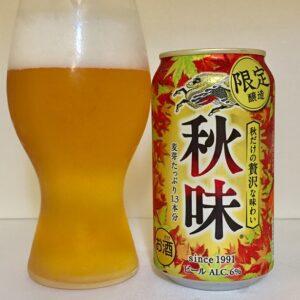 キリン秋味2019 キリンビール