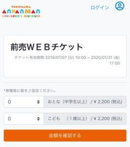 横浜アンパンマンこどもミュージアム チケット