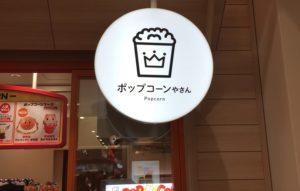横浜アンパンマンこどもミュージアム リニューアルオープン ポップコーン