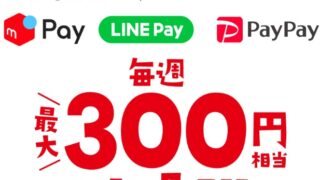 PayPay メルペイ LINE Pay セブンイレブン キャンペーン