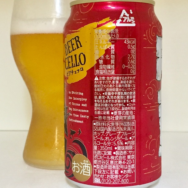 Innovative Brewer BEERCELLO(ビアチェッロ) サッポロビール