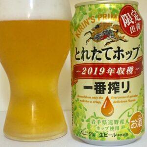 一番搾り とれたてホップ生ビール 2019年収穫
