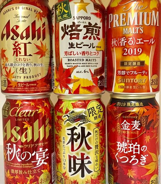 2019秋ビール 紅 秋味 琥珀のくつろぎ 焙煎生ビール プレミアムモルツ秋香るエール クリアアサヒ秋の宴