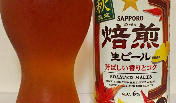 サッポロ 焙煎生ビール