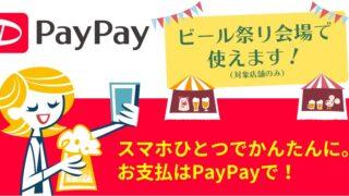 けやきひろば秋のビール祭り2019 PayPay ビールまとめ