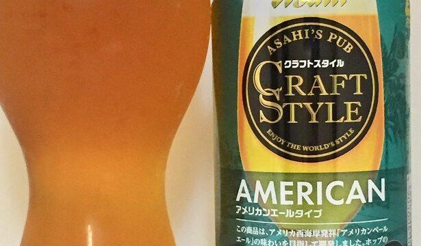クラフトスタイル アメリカンエールタイプ アサヒビール