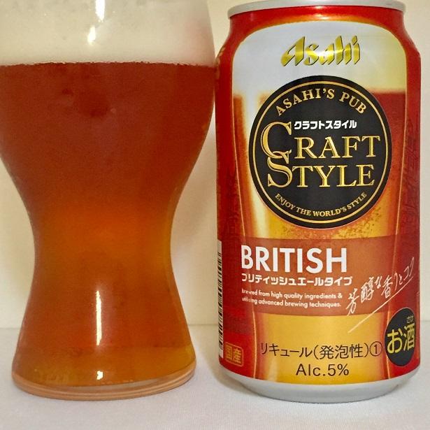 クラフトスタイル ブリティッシュエールタイプ アサヒビール