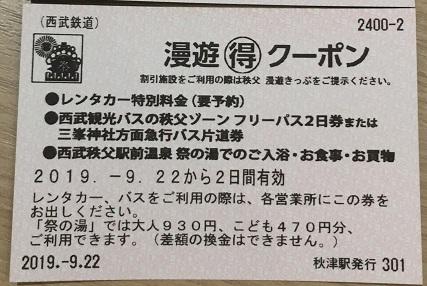 秩父漫遊きっぷ 西武鉄道 ぶどう狩り