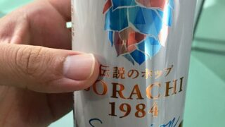 サッポロビール Innovative Brewer SORACHI1984 SESSION