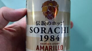 Innovative Brewer SORACHI1984 Another Story Amarillo