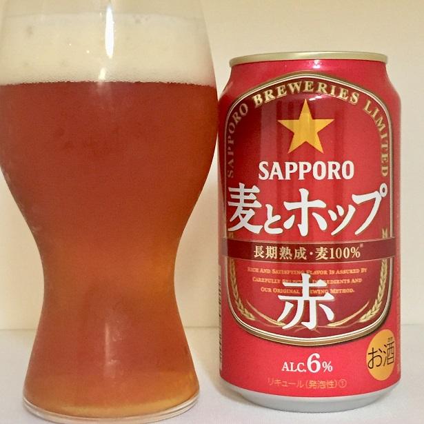 サッポロビール 麦とホップ 赤 2019