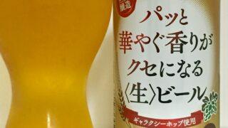 パッと華やぐ香りがクセになる〈生〉ビール サントリー コンビニ限定