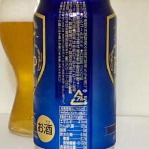 キリンビール キリン・ザ・ホップ 香りの余韻