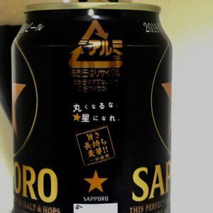 サッポロ生ビール 黒ラベル〈黒〉 2019