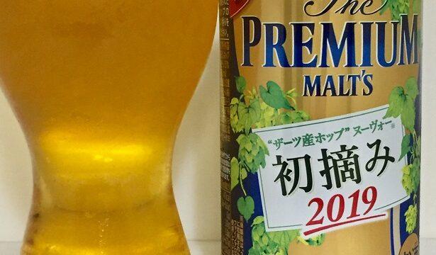 """ザ・プレミアム・モルツ """"初摘みホップ""""ヌーヴォー プレモル 2019"""