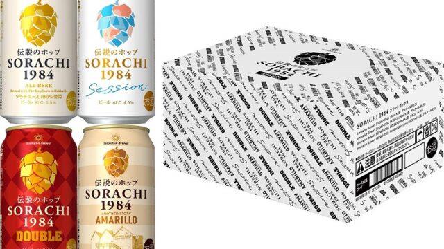 サッポロ Innovative Brewer SORACHI1984 ソラチエース
