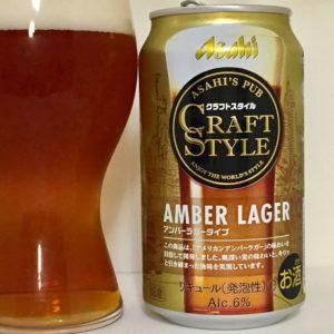 アサヒビール クラフトスタイル アンバーラガー