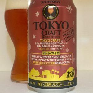 TOKYO CRAFT(東京クラフト)バーレイワイン[2019]